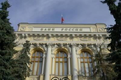 Банк России определил 8 приоритетов развития финансового рынка