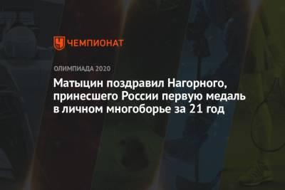 Матыцин поздравил Нагорного, принесшего России первую медаль в личном многоборье за 21 год