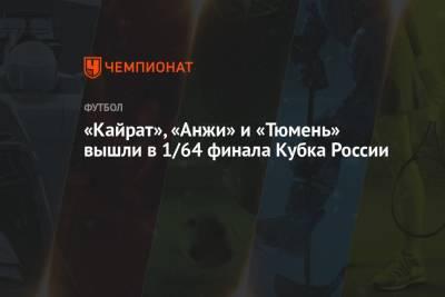 «Кайрат», «Анжи» и «Тюмень» вышли в 1/64 финала Кубка России