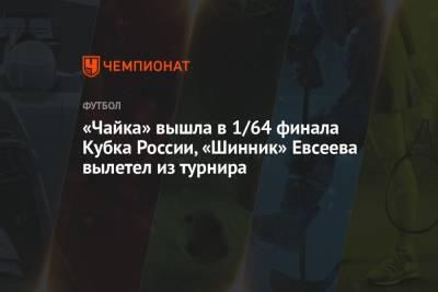 «Чайка» вышла в 1/64 финала Кубка России, «Шинник» Евсеева вылетел из турнира