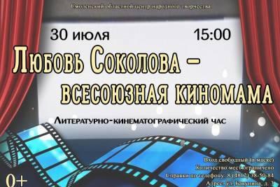 30 июля 2в Смоленске состоится литературно-кинематографический час «Любовь Соколова – всесоюзная киномама»