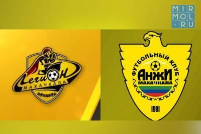 «Легион» и «Анжи» проведут очный матч в Кубке России