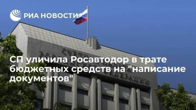 Счетная палата уличила Росавтодор в трате бюджетных средств на разработку стандартов вместо НИОКР