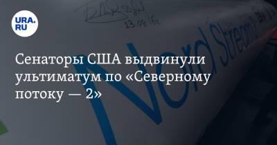 Сенаторы США выдвинули ультиматум по «Северному потоку — 2». «Пагубное влияние Путина»