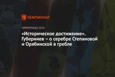 «Историческое достижение». Губерниев – о серебре Степановой и Орябинской в гребле