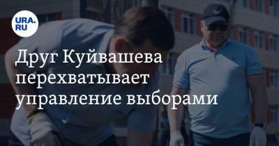 Друг Куйвашева перехватывает управление выборами