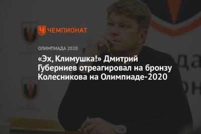 Дмитрий Губерниев отреагировал на бронзу Климента Колесникова на Олимпиаде-2020