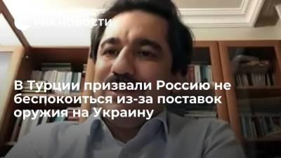 Советник Эрдогана Кючюкйылмаз: России не следует беспокоиться из-за поставок оружия на Украину