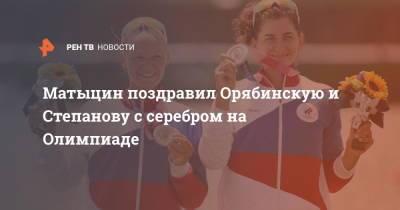 Матыцин поздравил Орябинскую и Степанову с серебром на Олимпиаде