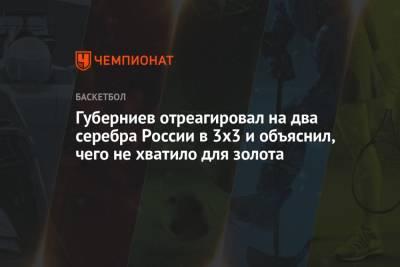 Губерниев отреагировал на два серебра России в 3х3 и объяснил, чего не хватило для золота