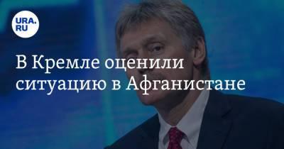 В Кремле оценили ситуацию в Афганистане