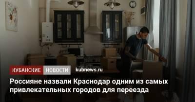 Россияне назвали Краснодар одним из самых привлекательных городов для переезда