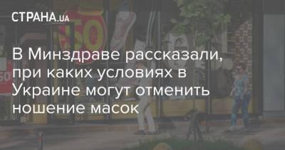 В Минздраве рассказали, при каких условиях в Украине могут отменить ношение масок