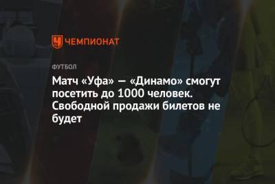 Матч «Уфа» — «Динамо» смогут посетить до 1000 человек. Свободной продажи билетов не будет