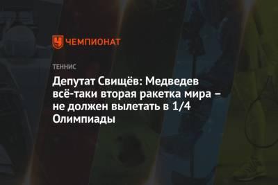 Депутат Свищёв: Медведев всё-таки вторая ракетка мира – не должен вылетать в 1/4 Олимпиады