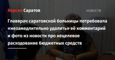 Главврач саратовской больницы потребовала «незамедлительно удалить» её комментарий и фото из новости про нецелевое расходование бюджетных средств
