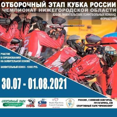 Отборочный этап Кубка России по пейнтболу пройдет в Нижнем Новгороде