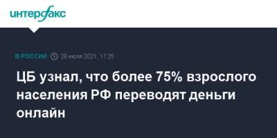 ЦБ узнал, что более 75% взрослого населения РФ переводят деньги онлайн