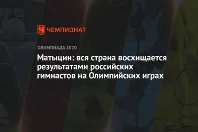 Матыцин: вся страна восхищается результатами российских гимнастов на Олимпийских играх