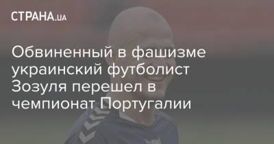 Обвиненный в фашизме украинский футболист Зозуля перешел в чемпионат Португалии
