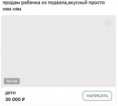 В Шушарах через соцсети продавали ребенка за 30 тысяч рублей