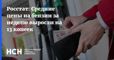 Росстат: Средние цены на бензин за неделю выросли на 13 копеек