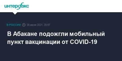 В Абакане подожгли мобильный пункт вакцинации от COVID-19