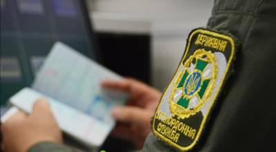 Изменен порядок въезда в Украину лиц, прибывающих из четырех стран: среди них - Россия