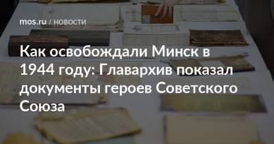 Как освобождали Минск в 1944 году: Главархив показал документы героев Советского Союза