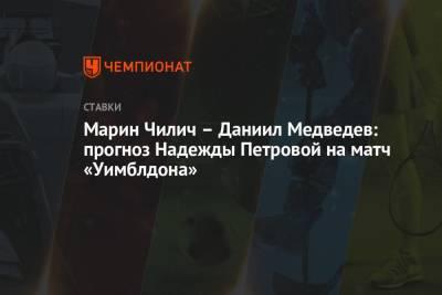 Марин Чилич – Даниил Медведев: прогноз Надежды Петровой на матч «Уимблдона»