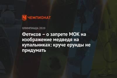 Фетисов – о запрете МОК на изображение медведя на купальниках: круче ерунды не придумать