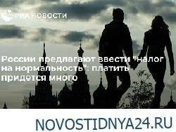 России предлагают ввести «налог на нормальность»: платить придется много
