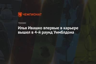 Илья Ивашко впервые в карьере вышел в 4-й раунд Уимблдона