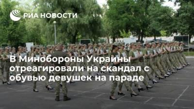 Глава Минобороны Украины Таран отреагировал на скандал с обувью девушек на параде