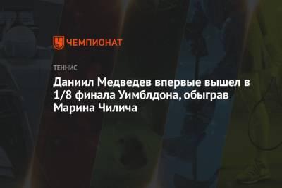 Даниил Медведев впервые вышел в 1/8 финала Уимблдона, обыграв Марина Чилича