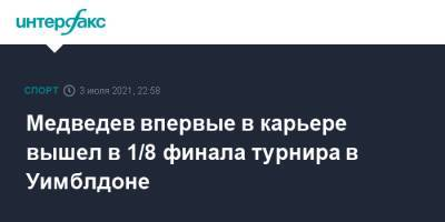 Медведев впервые в карьере вышел в 1/8 финала турнира в Уимблдоне