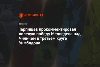 Тарпищев прокомментировал волевую победу Медведева над Чиличем в третьем круге Уимблдона