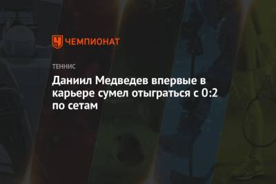 Даниил Медведев впервые в карьере сумел отыграться с 0:2 по сетам