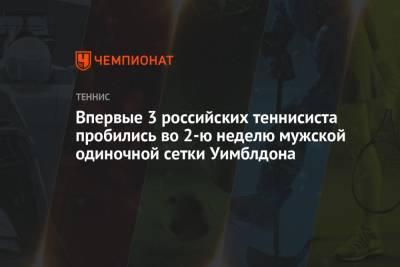 Впервые 3 российских теннисиста пробились во 2-ю неделю мужской одиночной сетки Уимблдона