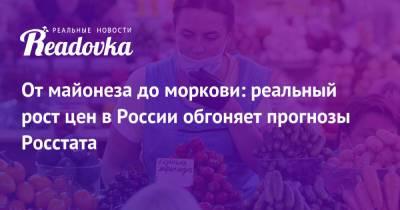 От майонеза до моркови: реальный рост цен в России обгоняет прогнозы Росстата