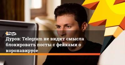 Дуров: Telegram не видит смысла блокировать посты с фейками о коронавирусе
