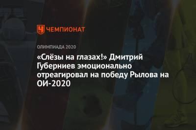 «Слёзы на глазах!» Дмитрий Губерниев эмоционально отреагировал на победу Рылова на ОИ-2021