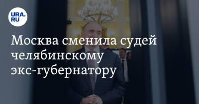 Москва сменила судей челябинскому экс-губернатору