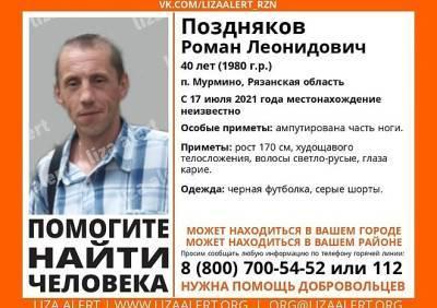В Рязанской области пропал мужчина с ампутированной частью ноги