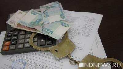 Заведующую и завхоза детского сада в ХМАО обвиняют в хищении 5 млн рублей