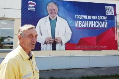 Прокуратура нашла нарушения в агитации новосибирского кандидата в Госдуму от «Единой России»