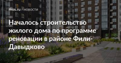 Началось строительство жилого дома по программе реновации в районе Фили-Давыдково