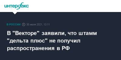 """В """"Векторе"""" заявили, что штамм """"дельта плюс"""" не получил распространения в РФ"""
