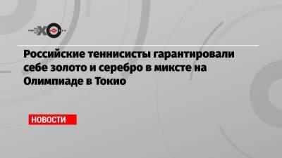 Российские теннисисты гарантировали себе золото и серебро в миксте на Олимпиаде в Токио