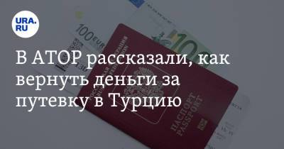 В АТОР рассказали, как вернуть деньги за путевку в Турцию